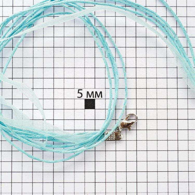 Готові основи - 4 бавовняних шнура і стрічка з органзи. Аквамариновий. Довжина 45 см. Регулятор довжини 10 см