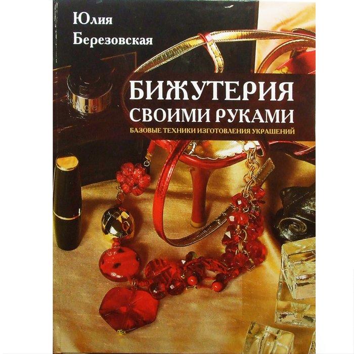 Книга : Бижутерия своими руками, Юлия Березовская