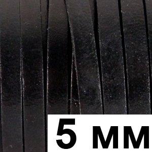 Лента из пресованной кожи 5 мм черная