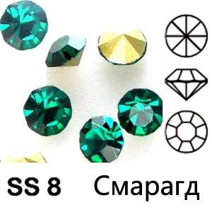 Стразы стеклянные вставные конические SS8 (уп20шт)
