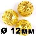 Ажурні намистини золоті, 12 мм