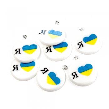 """Підвіски з полімерної глини. Кругла біла """"Я люблю Україну""""."""