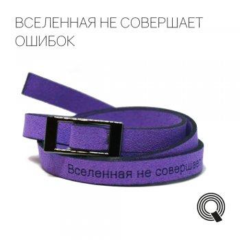 """Браслеты квоутлеты """"Вселенная не совершает ошибок"""", фиолетовый"""