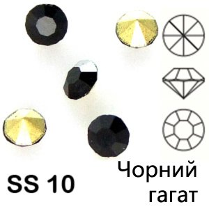 Чорний гагат конические стразы 2.7-2.8 мм