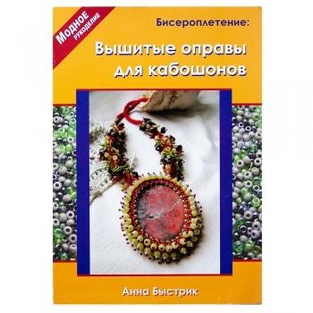 Книга Вышитые оправы для кабашонов Анна Быстрик