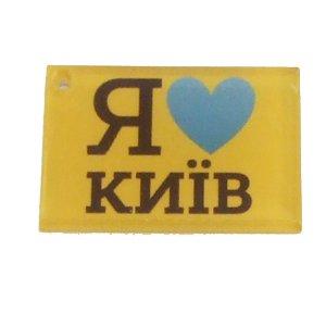 Кулон пластиковий Я люблю Київ