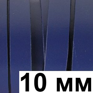 Лента из пресованной кожи 1 см темно-синяя