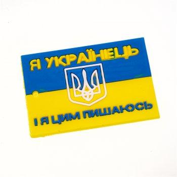 Каучукова підвіска Я українець і я цим пишаюся