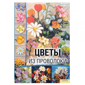 Цветы из проволки Дебора Тозин
